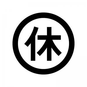 【1月臨時休業のお知らせ】